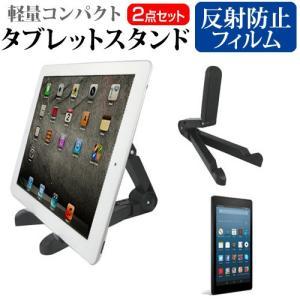 Amazon Fire HD 8 [8インチ(1280x800)]機種で使える【携帯用 タブレットス...