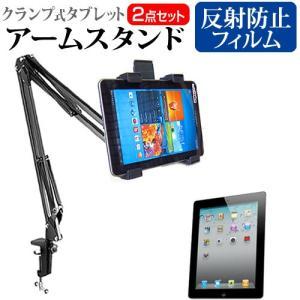APPLE iPad 2[9.7インチ]タブレット用 クランプ式 アームスタンド タブレットスタンド
