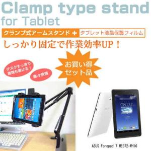 ASUS Fonepad 7 ME372-WH16[7インチ]タブレット用 クランプ式 アームスタンド タブレットスタンド