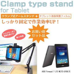 ASUS Fonepad 7 LTE ME372-GY08LTE[7インチ]タブレット用 クランプ式 アームスタンド タブレットスタンド