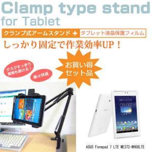 ASUS Fonepad 7 LTE ME372-WH08LTE[7インチ]タブレット用 クランプ式 アームスタンド タブレットスタンド
