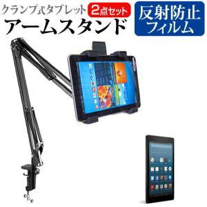 Amazon Fire HD 8 [8インチ(1280x800)]機種で使える【クランプ式 アームス...
