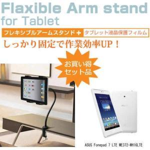 ASUS Fonepad 7 LTE ME372-WH16LTE[7インチ]タブレット用 くねくね フレキシブル アームスタンド タブレットスタンド