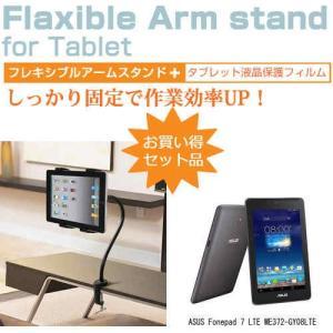 ASUS Fonepad 7 LTE ME372-GY08LTE[7インチ]タブレット用 くねくね フレキシブル アームスタンド タブレットスタンド