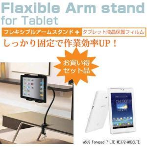 ASUS Fonepad 7 LTE ME372-WH08LTE[7インチ]タブレット用 くねくね フレキシブル アームスタンド タブレットスタンド