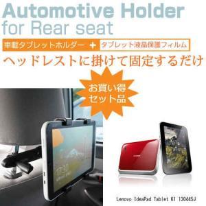 Lenovo IdeaPad Tablet K1 130445J[10.1インチ]後部座席用 車載タブレットPCホルダー タブレット ヘッドレスト