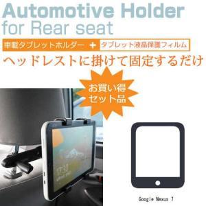 Google Nexus 7[7インチ]後部座席用 車載タブ...