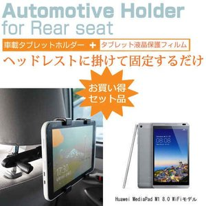 Huawei MediaPad M1 8.0 WiFiモデル...