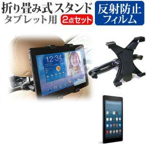 Amazon Fire HD 8 [8インチ(1280x800)]機種で使える【後部座席用 タブレッ...