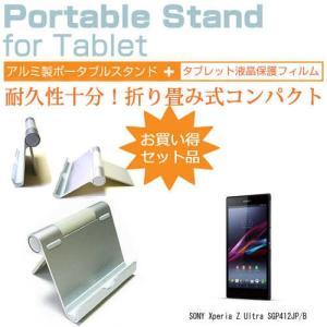 SONY Xperia Z Ultra SGP412JP/B[6.4インチ]アルミ製 ポータブルタブレットスタンド 折畳み 角度調節が自在!
