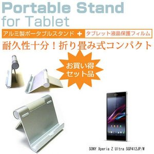 SONY Xperia Z Ultra SGP412JP/W[6.4インチ]アルミ製 ポータブルタブレットスタンド 折畳み 角度調節が自在!