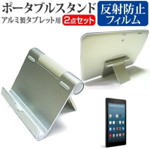 Amazon Fire HD 8 [8インチ(1280x800)]機種で使える【アルミ製 ポータブル...