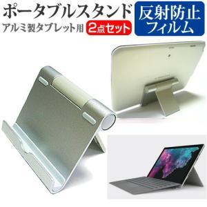 マイクロソフト Surface Pro 6 [12.3インチ(2736x1824)]機種で使える【ア...