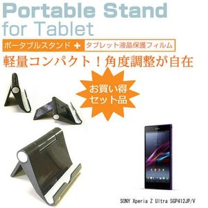 SONY Xperia Z Ultra SGP412JP/V[6.4インチ]ポータブル タブレットスタンド 黒 折畳み 角度調節が自在! クリーニングクロス付