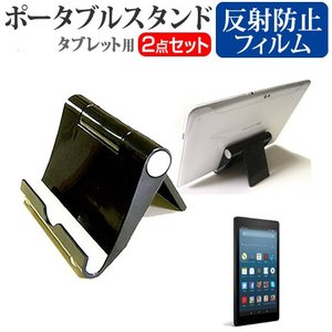 Amazon Fire HD 8 [8インチ(1280x800)]機種で使える【ポータブルスタンド ...