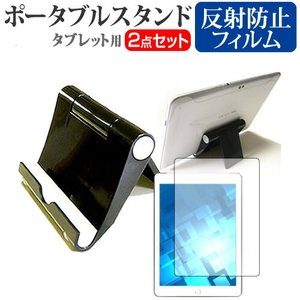 CHUWI Hi9 Pro (8.4インチ) 機種で使える ポータブル タブレットスタンド 黒 折畳...