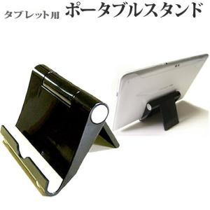 折りたためて持ち運びにも便利なタブレット用スタンド ポータブル タブレットスタンド 黒 折畳み 角度調節が自在! クリーニングクロス付|casemania55