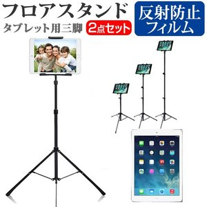 APPLE iPad Air Wi-Fi[9.7インチ]タブ...