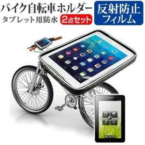 Lenovo IdeaPad Tablet A1 22283FJ[7インチ]タブレット用 バイク 自転車 ホルダー マウントホルダー ケース 全天候型 防滴 簡易防水