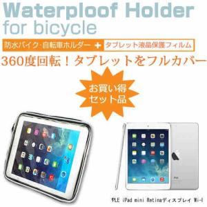 APPLE iPad mini Retinaディスプレイ Wi-Fi(7.9インチ)タブレット用 バ...