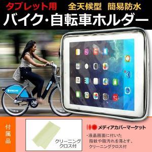 (タブレット用バイク・自転車ホルダー)自転車やバイクで使えるマウント・ホルダー(全天候型 防滴 簡易防水 防塵 耐衝撃ケース)|casemania55