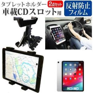 APPLE iPad Pro 11インチ)機種で使える 車載 CD スロット用スタンド と 反射防止 液晶保護フィルム セット|casemania55