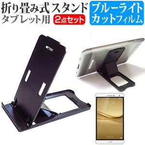 Huawei MediaPad T2 7.0 Pro LTEモデル 折り畳み式 タブレットスタンド ...