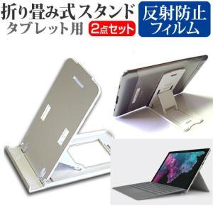 マイクロソフト Surface Pro 6 [12.3インチ(2736x1824)]機種で使える【折...