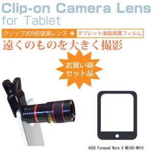 ASUS Fonepad Note 6 ME560-WH16[6インチ]クリップ式 8倍望遠レンズ 背面カメラ レンズ