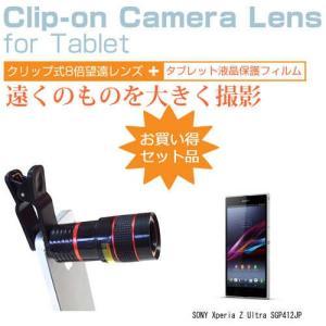 SONY Xperia Z Ultra SGP412JP[6.4インチ]クリップ式 8倍望遠レンズ 背面カメラ レンズ