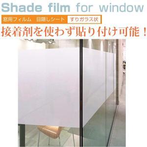 窓用フィルム 目隠しシート[すりガラス状] 90cm x 200cm 断熱 紫外線防止 飛散防止 無接着剤 再利用可能