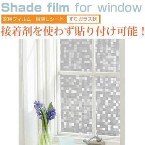 窓用フィルム 目隠しシート(格子状) 90cm x 200cm 断熱 紫外線防止 飛散防止 無接着剤 再利用可能|casemania55