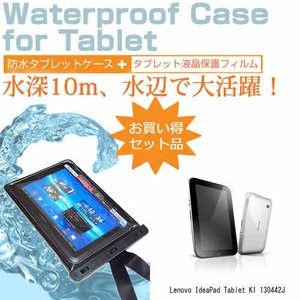 Lenovo IdeaPad Tablet K1 130442J[10.1インチ]防水 タブレットケース 防水保護等級IPX8に準拠ケース カバー ウォータープルーフ