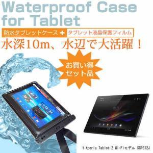 SONY Xperia Tablet Z Wi-Fiモデル ...
