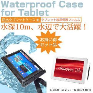 富士通 ARROWS Tab QHシリーズ QH55/M W...