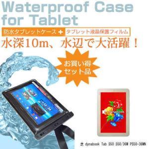 東芝 dynabook Tab S50 S50/36M PS...