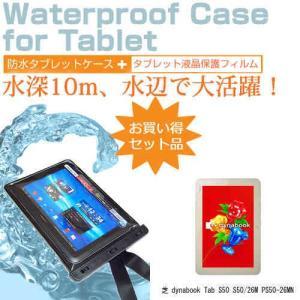 東芝 dynabook Tab S50 S50/26M PS...