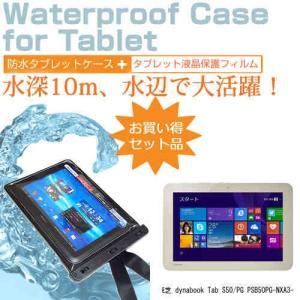 東芝 dynabook Tab S50/PG PSB50PG...