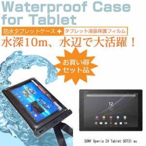 SONY Xperia Z4 Tablet SOT31 au...