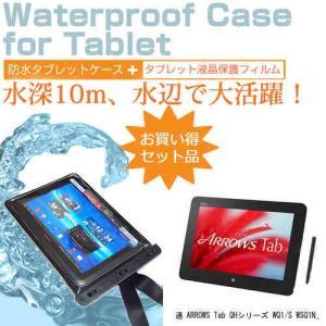 富士通 ARROWS Tab QHシリーズ WQ1/S WS...