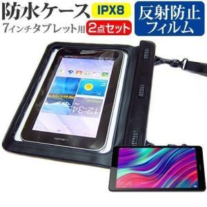 HUAWEI MediaPad M5 lite 8 (8インチ) 機種で使える 防水 タブレットケー...