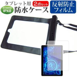CHUWI Hi9 Pro [8.4インチ(2560x1600)]機種で使える【防水ケース と 反射...