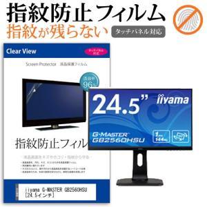 iiyama G-MASTER GB2560HSU (24.5インチ) 機種で使える タッチパネル対...