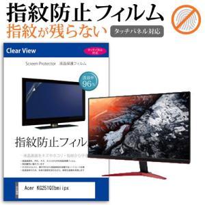 Acer KG251QIbmiipx (24.5インチ) 機種で使える タッチパネル対応 指紋防止 ...