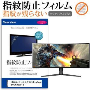 LGエレクトロニクス UltraGear 34GK950F-B (34インチ) 機種で使える タッチ...