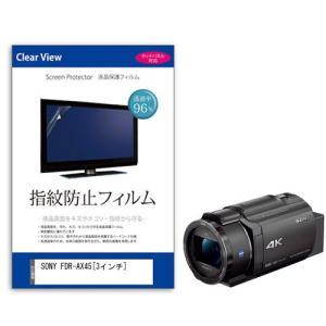 SONY FDR-AX45 デジタルビデオカメラ (3インチ) 機種で使える 液晶保護フィルム 指紋...