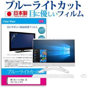 HP All-in-One 22 (21.5インチ) 機種で使える ブルーライトカット 反射防止 液晶保護フィルム 指紋防止 気泡レス加工 液晶フィルム|casemania55
