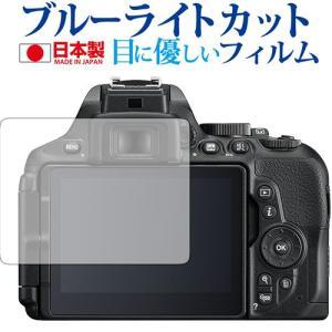 Nikon D5600 / D5500 / D5300専用 ブルーライトカット 反射防止 液晶保護フ...