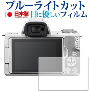 Canon EOS Kiss M専用 ブルーライトカット 反射防止 液晶保護フィルム 指紋防止 気泡レス加工 液晶フィルム|casemania55