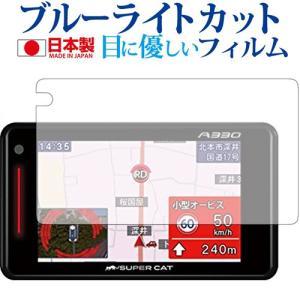 GPS&レーダー探知機 SUPERCAT (2018年モデル) 専用 ブルーライトカット 反射防止 液晶保護フィルム 指紋防止 気泡レス加工 液晶フィルム|casemania55